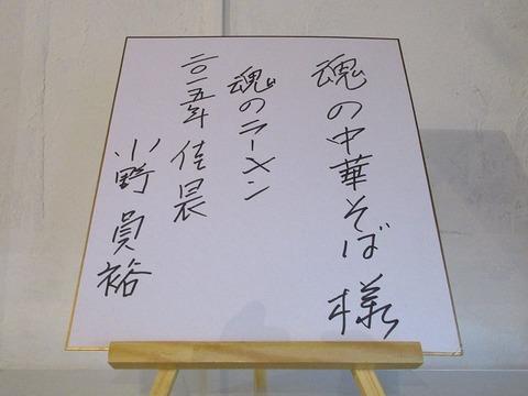 tamashinochuka06