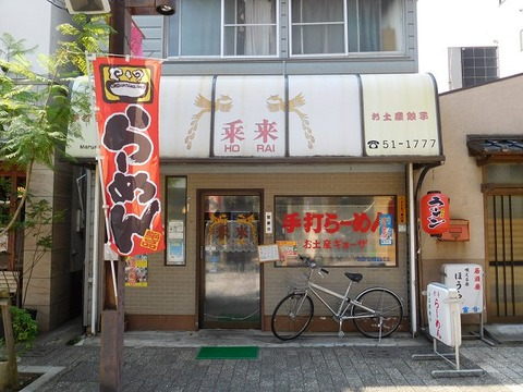 yatsuhorai06