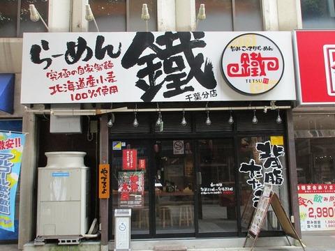 tetsuchiba01