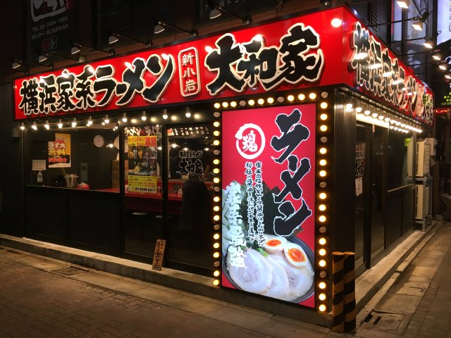 yamatoyashinkoiwa01