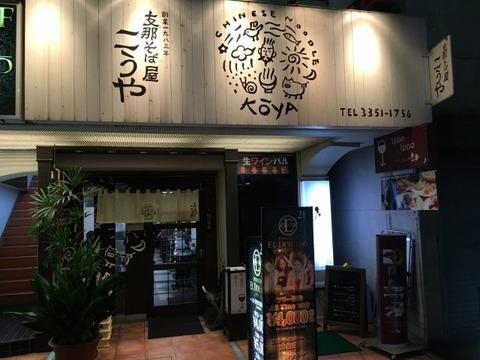 shinasobayakoya01