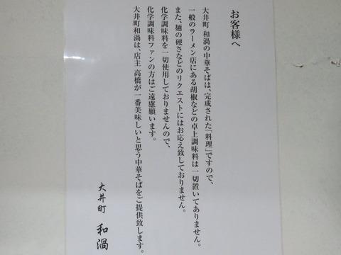 ohimachiwaka16