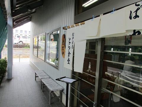 toramatsudo05