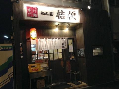 kikyouasagaya01