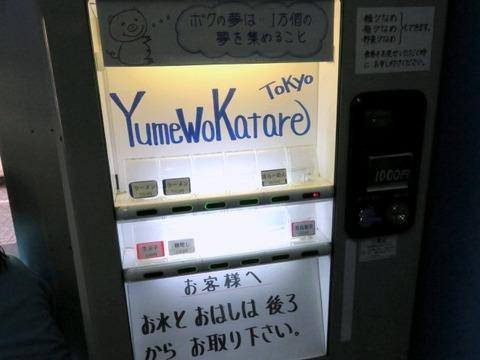 yumewokatare06