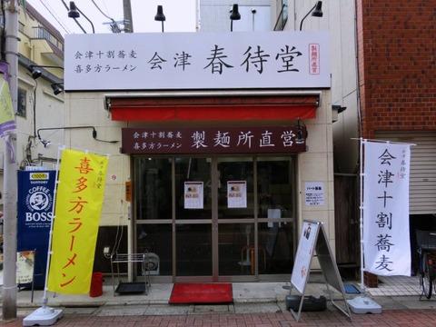 harumachikoiwa01