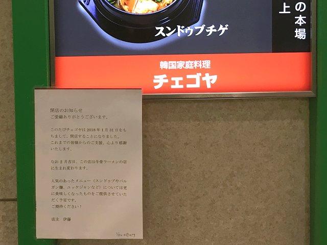 gyukotsuito04