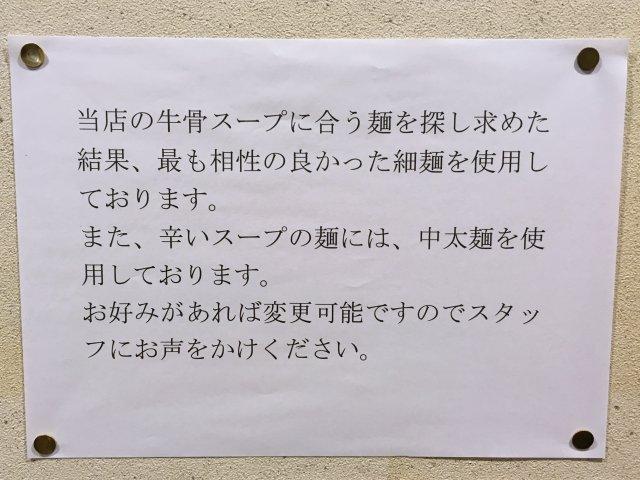 gyukotsuito10