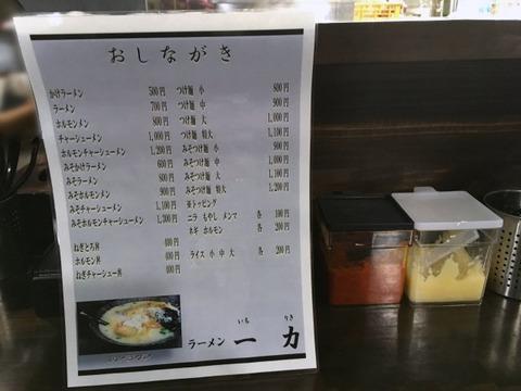ichirikitateishi06