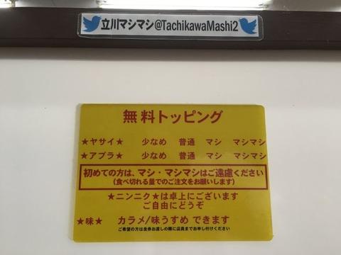 tachimashi06