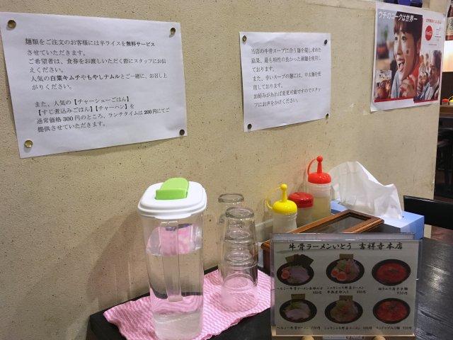 gyukotsuito208