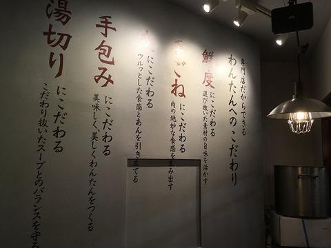 koshukoenji07