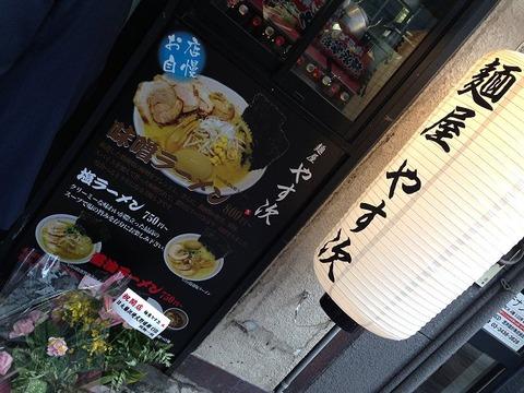 menyayasugi04