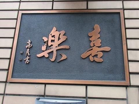 shibuyakiraku05