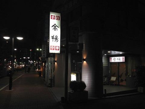 higashikoyo01
