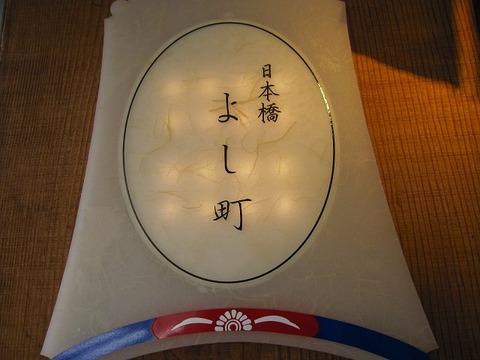 yoshimachi07