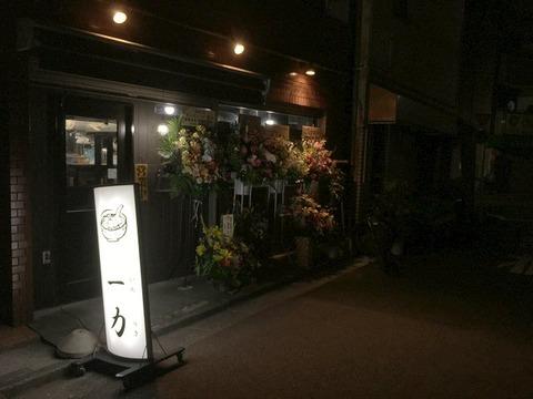 ichirikitateishi03