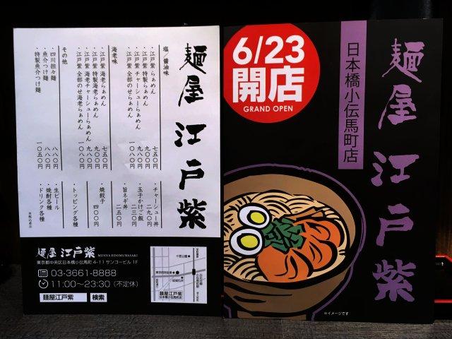 edomurasaki07