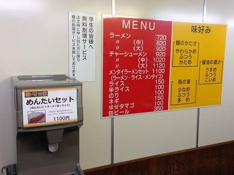 machidaya05