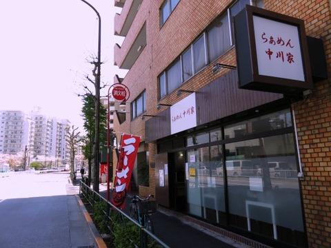 nakagawaya18