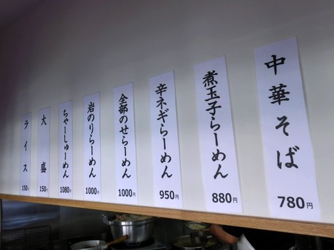 niigataramenkobayashi04