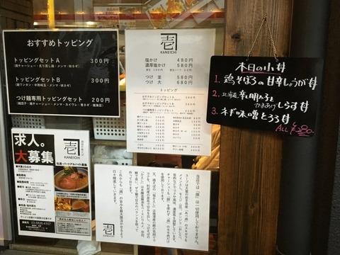 kaneichi05