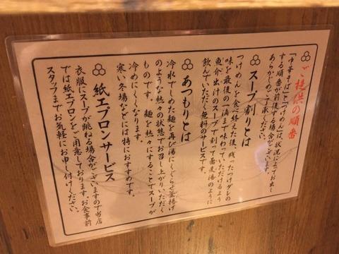 rokurinsyaosaki07