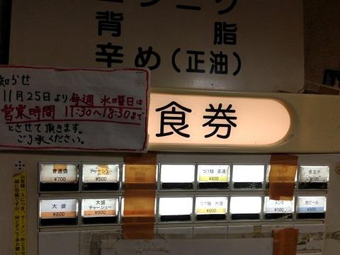 kabujiro04