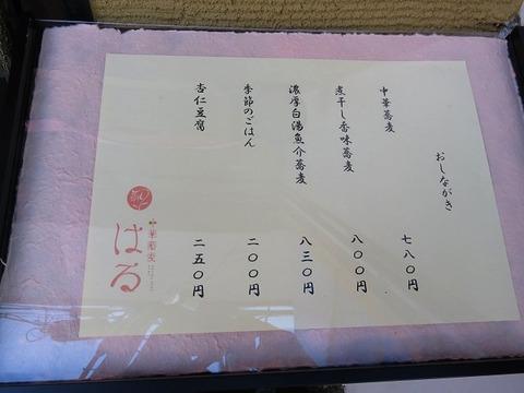 chukasobaharu04