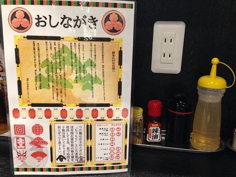 nakagawakaihonten19
