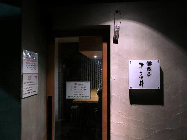 mitakasakurai201