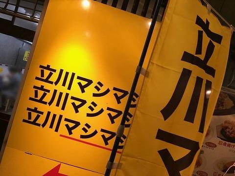 tachimashi901