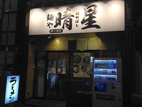 hareboshikoiwa01