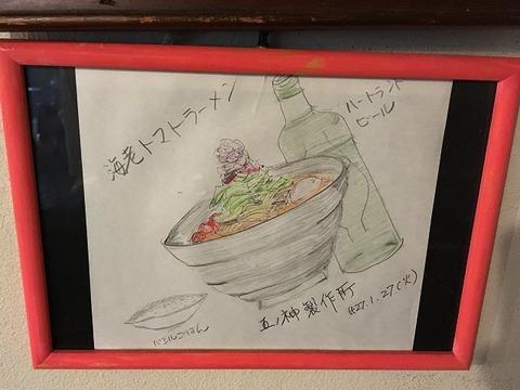 gonokamiohkubo06