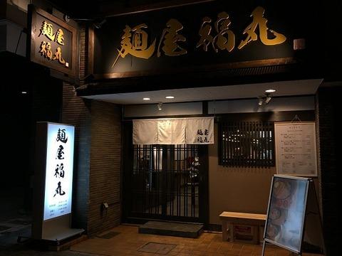fukumaru01