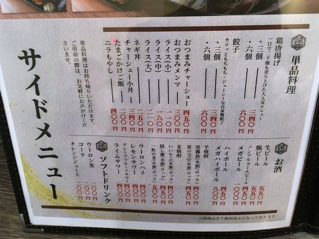 tsukemenmaruya09