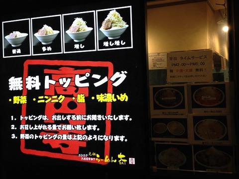 daikoenji04