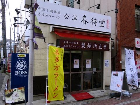harumachikoiwa05