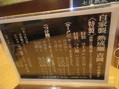 yoshioka08
