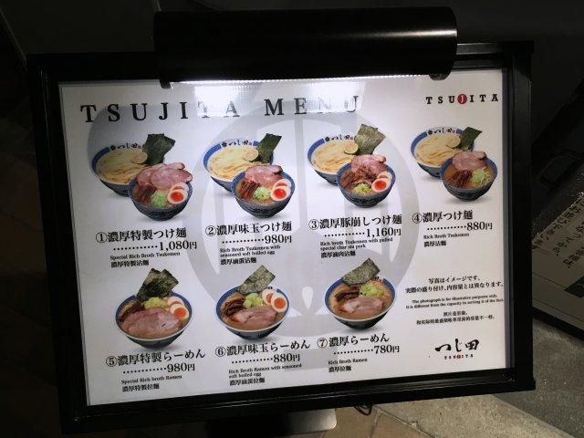 tsujitasuidobashi04