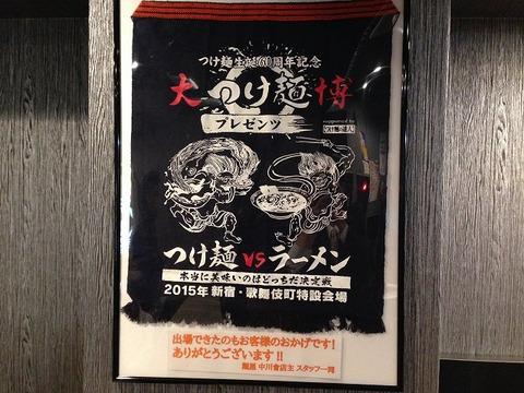 nakagawakaihonten07