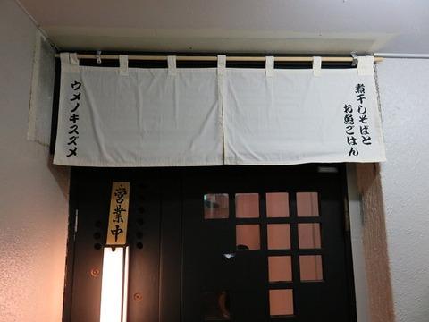 umenokisuzume06