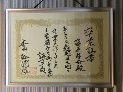 shinohara08
