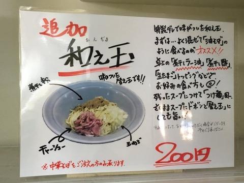 niboshimendokoromaru08
