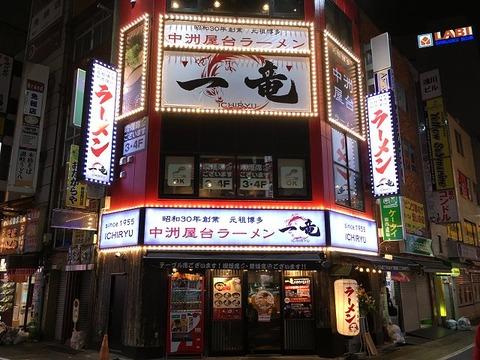 ichiryushinjuku01
