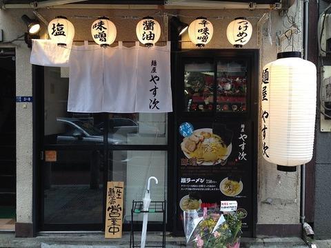 menyayasugi18