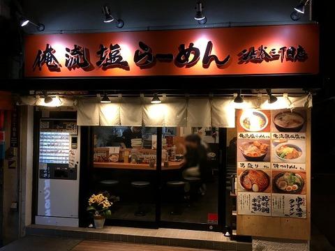 oreruishio3chome01