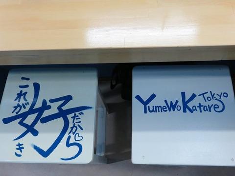 yumewokatare08