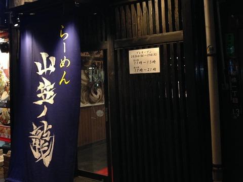 yamagasa03