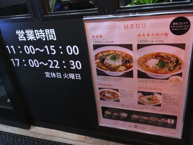 aishinmachiya04